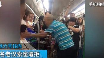 Anciano en China cachetea a mujer al no cederle su asiento