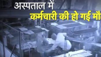Broma de compañero de trabajo le provoca la muerte (VIDEO)